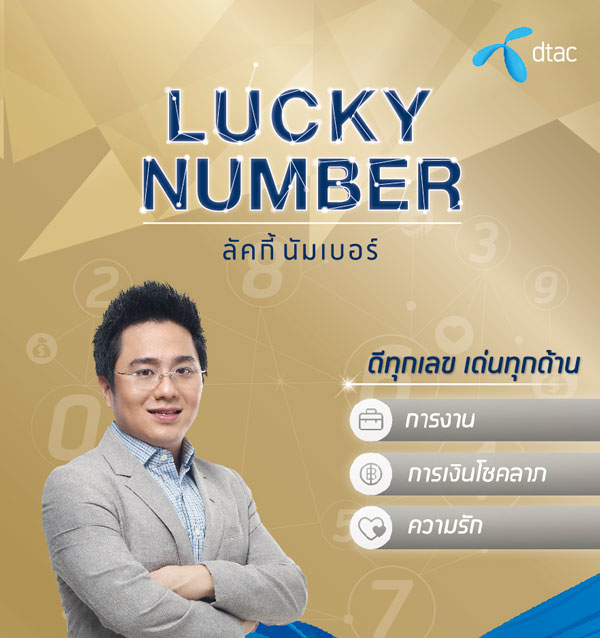 dtac Lucky Number