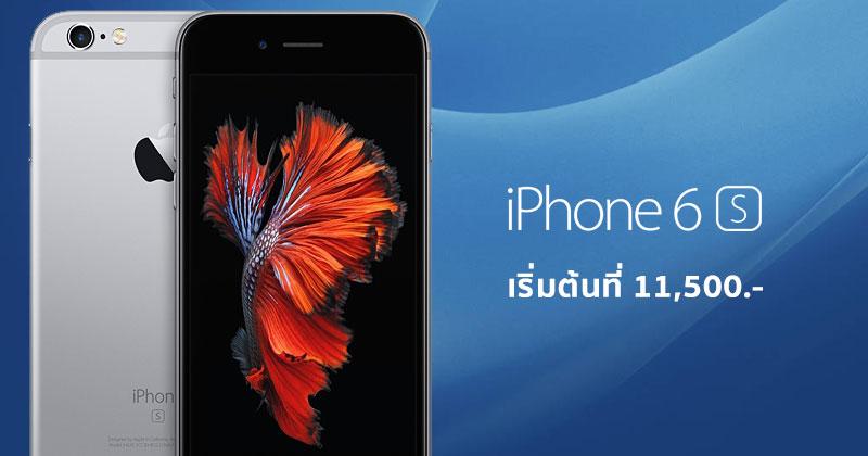 Iphone 6 Best Pris