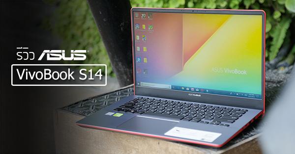 รีวิว] ASUS VivoBook S14 S430UN โน๊ตบุ๊กบางเบาสเปกแรง ตอบ