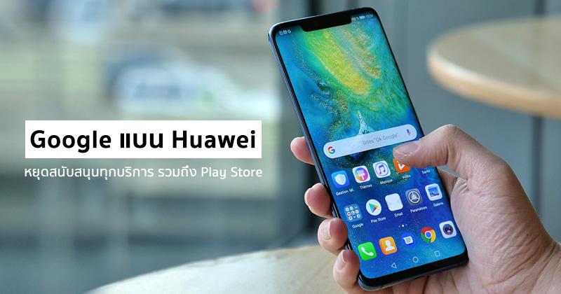 Google ยุติการสนับสนุน Huawei ทั้งระบบ Android, Play Store และบริการ