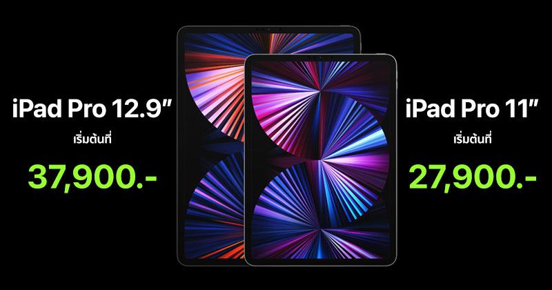 iPad Pro (2021) ชิป M1 รุ่น Wi-Fi และ Wi-Fi+Cellular ...