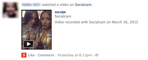 หน้าตาของโพสผ่านทาง Socialcam