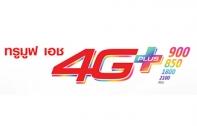 TrueMove H ปล่อยโปร 4G+ Unlimited เล่นเน็ต 3G/4G ไม่อั้น ไม่ลดสปีด พร้อมโทรทุกเครือข่าย 500 นาที ในราคาเดือนละ 899 บาท!