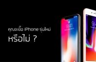 [Poll] มาโหวตกันถ้า iPhone วางขาย (และมีเงิน) คุณจะซื้อ iPhone รุ่นใหม่หรือไม่ และจะซื้อรุ่นไหนกันบ้าง  ?