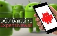 เตือนชาว Android ระวังมัลแวร์ ExpensiveWall แฝงตัวในแอปวอลเปเปอร์ แอบสมัครบริการขยะ ให้เหยื่อเสียเงินฟรีโดยไม่รู้ตัว