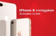 จ่ายแพงกว่าทำไม! iPhone 8 จากทรูมูฟ เอช เริ่มต้นเพียง 23,000 บาทเท่านั้น พร้อมรับสิทธิ์เล่นเน็ตแบบไม่อั้น ไม่ลดสปีด