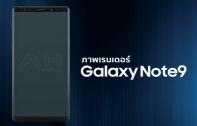 หลุดภาพเรนเดอร์ Samsung Galaxy Note9 พบ ดีไซน์ยังคล้าย Note8 แต่มีความโค้งมนมากกว่า ปักหมุดวันเปิดตัวพร้อมกัน 9 ส.ค.นี้