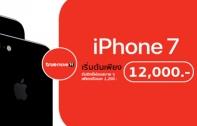 ส่องโปรทุบราคา iPhone 7 จาก TrueMove H เป็นเจ้าของง่ายขึ้น เริ่มต้นที่ 12,000 บาทเท่านั้น