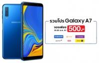 รวมโปรโมชั่น Samsung Galaxy A7 (2018) คุ้มสุด ๆ จองเพียง 500 บาท รับของแถมกลับบ้านเพียบ! เปิดจอง 18 ต.ค.นี้