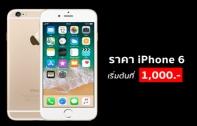 ราคา iPhone 6 จาก 3 ค่าย dtac, AIS, TrueMove H อัปเดตล่าสุด [4 ม.ค. 62] เริ่มต้นที่ 1,000 บาทเท่านั้น!