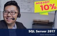 Microsoft จัดโปรโมชั่นสุดพิเศษ อัปเกรดเป็น SQL Server 2017 วันนี้ รับส่วนลดสูงสุด 10% ถึง 28 มิ.ย.62 นี้เท่านั้น