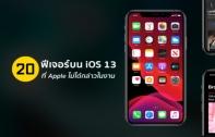 รวม 20 ฟีเจอร์ที่น่าสนใจบน iOS 13 ที่ Apple ไม่ได้กล่าวถึงในงาน WWDC 2019
