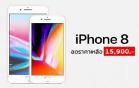 Apple ปรับราคา iPhone 8, iPhone 8 Plus และ iPhone XR แล้ว ลดสูงสุดถึง 8,000 บาท เหลือเริ่มต้นที่ 15,900 บาทเท่านั้น สั่งซื้อได้ตั้งแต่วันนี้