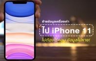 วิธีย้ายข้อมูลจาก iPhone เครื่องเก่ามา iPhone 11 / iPhone 11 Pro แบบง่าย ๆ โดยไม่ต้องใช้คอม แถมข้อมูลมาครบ ทั้งแอปฯ และแชท LINE ทำอย่างไร มาดูกัน!