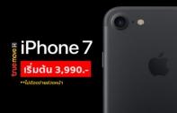 ชี้เป้า! iPhone 7 จาก TrueMove H เริ่มต้นถูกสุดเพียง 3,990 บาท และไม่ต้องจ่ายค่าบริการล่วงหน้า ถึงสิ้นเดือนนี้เท่านั้น