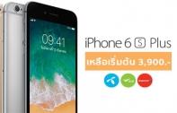 รวมโปรโมชั่น iPhone 6S Plus จาก 3 ค่าย dtac, AIS และ TrueMove H เริ่มต้นที่ 3,900 บาท และไม่ต้องจ่ายค่าบริการล่วงหน้า