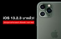 Apple ปล่อยอัปเดต iOS 13.2.3 เน้นปรับปรุงการทำงานของแอปฯ แบบเบื้องหลัง และแอปฯ เมล ดาวน์โหลดได้แล้ววันนี้