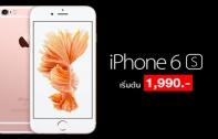 ชี้เป้า! iPhone 6S (32 GB) จาก TrueMove H เหลือเริ่มต้นเพียง 1,990 บาทเท่านั้น และไม่ต้องจ่ายค่าบริการล่วงหน้า