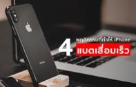 4 พฤติกรรมที่ควรหลีกเลี่ยง ถ้าไม่อยากทำให้แบตเตอรี่บน iPhone เสื่อมเร็ว