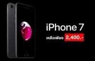 ชี้เป้า! iPhone 7 เหลือเพียง 2,400 บาท ราคาพิเศษเพียง 5 วันเท่านั้น หมดเขต 23 มีนาคมนี้