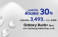 ซัมซุงส่งโปรเด็ด รับส่วนลดสูงสุด 50% ผ่าน Galaxy Gift และ Samsung Pay ให้ช้อปฟรอมโฮมผ่าน Samsung Official Store