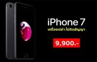 ชี้เป้า! iPhone 7 ขนาด 32 GB เครื่องเปล่าไม่ติดสัญญา ราคา 9,900 บาท ถึง 31 มีนาคมนี้