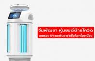 จีนพัฒนาหุ่นยนต์ต้านโควิดแบบ 2-in-1 สามารถฉายแสง UV และพ่นยาฆ่าเชื้อได้ในเครื่องเดียว โดยไม่ต้องใช้คนบังคับ
