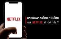 วิธีค้นหาหนังและซีรีส์พากย์ไทย ซับไทย บน Netflix แบบง่ายและเร็ว