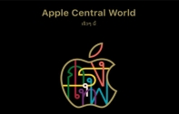 Apple Central World ชื่ออย่างเป็นทางการของ Apple Store สาขาที่ 2 ในไทย เตรียมเปิดตัวเร็ว ๆ นี้