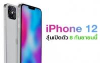 iPhone 12 ลุ้นเปิดตัว 8 กันยายนนี้ พร้อม iPad รุ่นใหม่ และ Apple Watch
