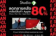 Studio 7 จัดโปรโมชั่นลดทลายคลัง ลดราคาเคลียร์สินค้า Apple ทั้ง iPhone, iPad, Mac, Apple Watch สูงสุด 80% ถึง 2 ส.ค.นี้