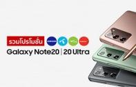 รวมโปรโมชั่น Samsung Galaxy Note20 l Note20 Ultra จาก 3 ค่าย dtac, AIS, TrueMove H และราคาเครื่องเปล่าจาก Samsung