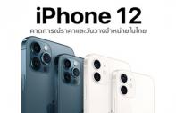 สรุปราคา iPhone 12 ทุกรุ่น พร้อมคาดการณ์ราคาและวันวางจำหน่ายในไทย ลุ้นเคาะราคาเริ่มต้นที่ 24,900 บาท