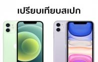 เปรียบเทียบสเปก iPhone 12 mini, iPhone 12 และ iPhone 11 แตกต่างกันอย่างไร ?