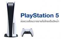 PlayStation 5 ส่อแววเลื่อนวางจำหน่ายในไทย หลัง Sony ถอดข้อความโปรโมตออก คาดเลื่อนเป็นปี 2021