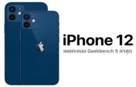 ผลทดสอบ Geekbench 5 ล่าสุดยืนยัน ชิป Apple A14 Bionic บน iPhone 12 มีประสิทธิภาพเหนือกว่า Snapdragon 865+