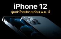 iPhone 12 ผ่านการอนุมัติจาก กสทช. แล้ว ลุ้นวางจำหน่ายในไทยปลายเดือนพฤศจิกายนนี้