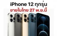 ยืนยันแล้ว! iPhone 12 ทุกรุ่น เตรียมวางจำหน่ายในไทย 27 พฤศจิกายนนี้