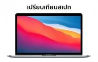 เปรียบเทียบสเปก MacBook Pro ชิป M1 และ MacBook Pro ชิป Intel เหมือนหรือต่างกันตรงไหน ?