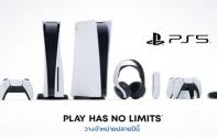 โซนี่ไทย ประกาศเตรียมวางจำหน่าย PlayStation 5 ในปลายปีนี้