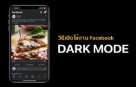[How To] วิธีการเปิดใช้งาน Dark Mode แอปฯ Facebook บน iPhone ง่าย ๆ ในเวลาไม่กี่วินาที