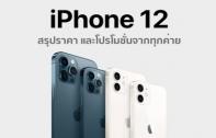 รวมโปรโมชั่น iPhone 12 ทุกรุ่นจากทุกค่าย dtac, AIS, TrueMove H และ Apple Store สรุปครบจบในบทความเดียว