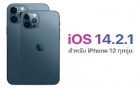 Apple ปล่อยอัปเดต iOS 14.2.1 สำหรับผู้ใช้ iPhone 12 ทั้ง 4 รุ่น เน้นแก้ปัญหาการใช้งานต่าง ๆ