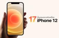 17 ขั้นตอนตรวจรับเครื่อง iPhone 12 เช็คให้ชัวร์ก่อนออกจากร้าน ต้องดูอะไรบ้าง ?
