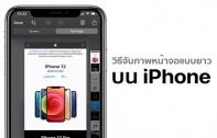 [How To] จับภาพหน้าจอแบบยาวต่อเนื่องบน iPhone โดยไม่ต้องโหลดแอปฯ เพิ่ม
