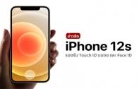 iPhone 13 อาจมีชื่อเรียกว่า iPhone 12s ลุ้นมาพร้อมระบบสแกนนิ้วบนหน้าจอ (Touch ID) และรองรับ Face ID