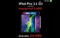 iPad Pro (2020) อัปเดตราคาล่าสุด ปรับราคาใหม่ ถูกลงกว่าเดิม เริ่มต้นที่ 24,500 บาท