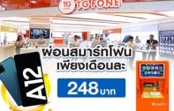 ผนึกกำลัง 4 องค์กร ซัมซุง-ตู้บุญเติม-KBTG-TG FONE คืนกำไรให้ลูกค้าคนพิเศษ รับสิทธิ์ผ่อนสมาร์ทโฟน Galaxy A12 เพียงเดือนละ 248 บาท โดยไม่ต้องใช้บัตรเครดิต