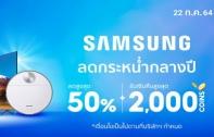 ซัมซุงแท็กทีมช้อปปี้มอบดีลสุดพิเศษต่อเนื่องเป็นปีที่สาม กับ Samsung x Shopee Super Brand Day 2021 พบกัน 22 กรกฎาคมนี้เท่านั้น!