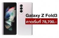 เผยราคา Samsung Galaxy Z Fold 3   Z Flip 3 ในยุโรป คาดเริ่มต้นที่ 40,000 บาท อุ่นเครื่องก่อนเปิดตัว 11 สิงหาคมนี้